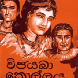 wijayaba